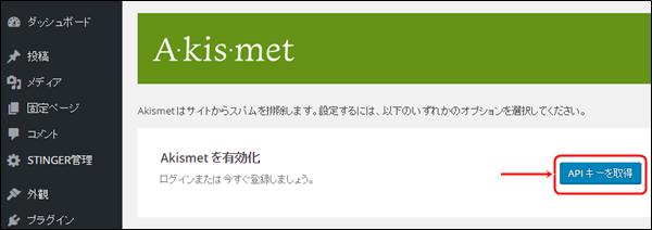 Akismet03