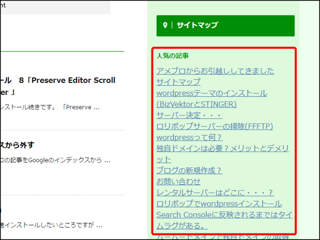 WordPress Popular Posts01